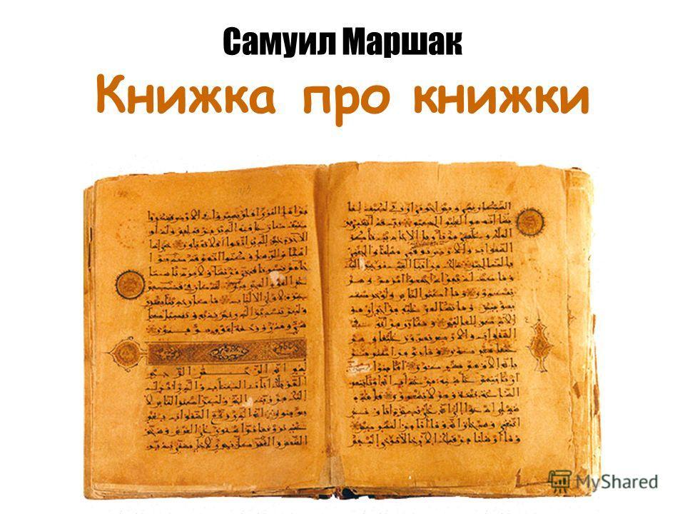 Самуил Маршак Книжка про книжки