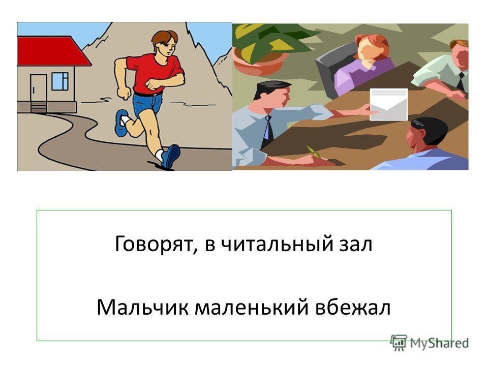 Говорят, в читальный зал Мальчик маленький вбежал