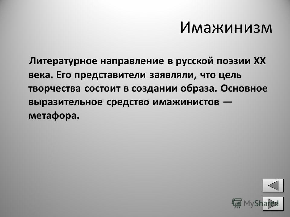Имажинизм Литературное направление в русской поэзии XX века. Его представители заявляли, что цель творчества состоит в создании образа. Основное выразительное средство имажинистов метафора.