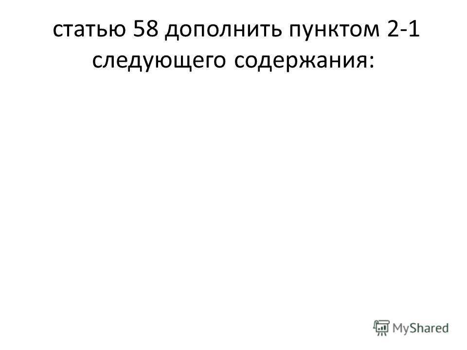 статью 58 дополнить пунктом 2-1 следующего содержания: