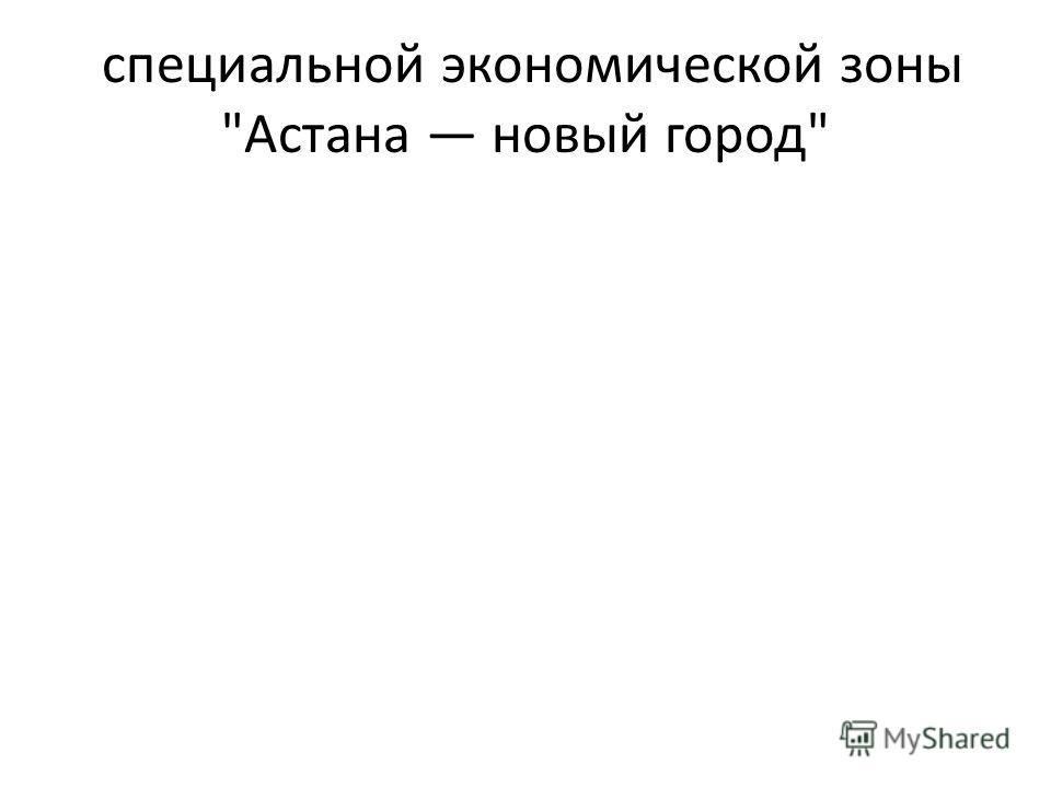 специальной экономической зоны Астана новый город