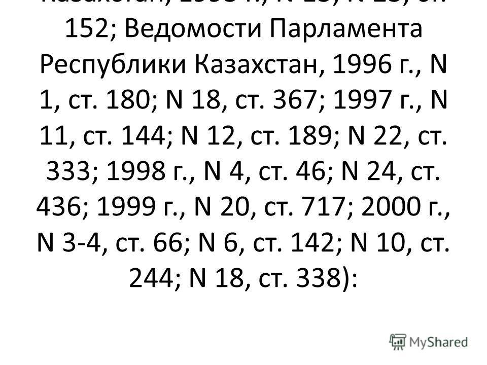 2) в Закон Республики Казахстан от 20 июля 1995 г.