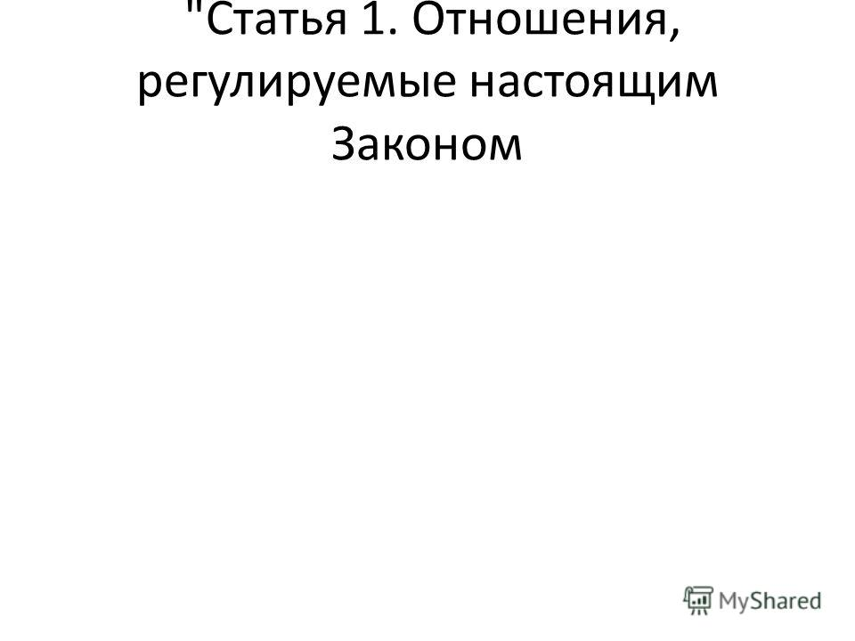 Статья 1. Отношения, регулируемые настоящим Законом