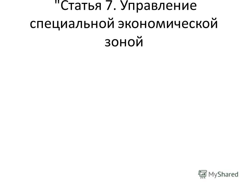 Статья 7. Управление специальной экономической зоной