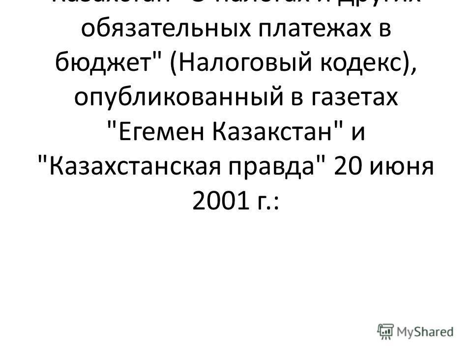 4) в Закон Республики Казахстан от 12 июня 2001 г.