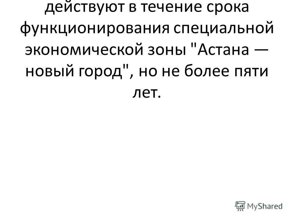 Статья 2. Подпункты 1) и 2) статьи 1 настоящего Закона действуют в течение срока функционирования специальной экономической зоны Астана новый город, но не более пяти лет.