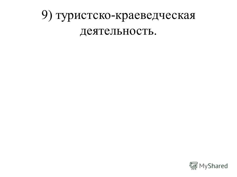 9) туристско-краеведческая деятельность.