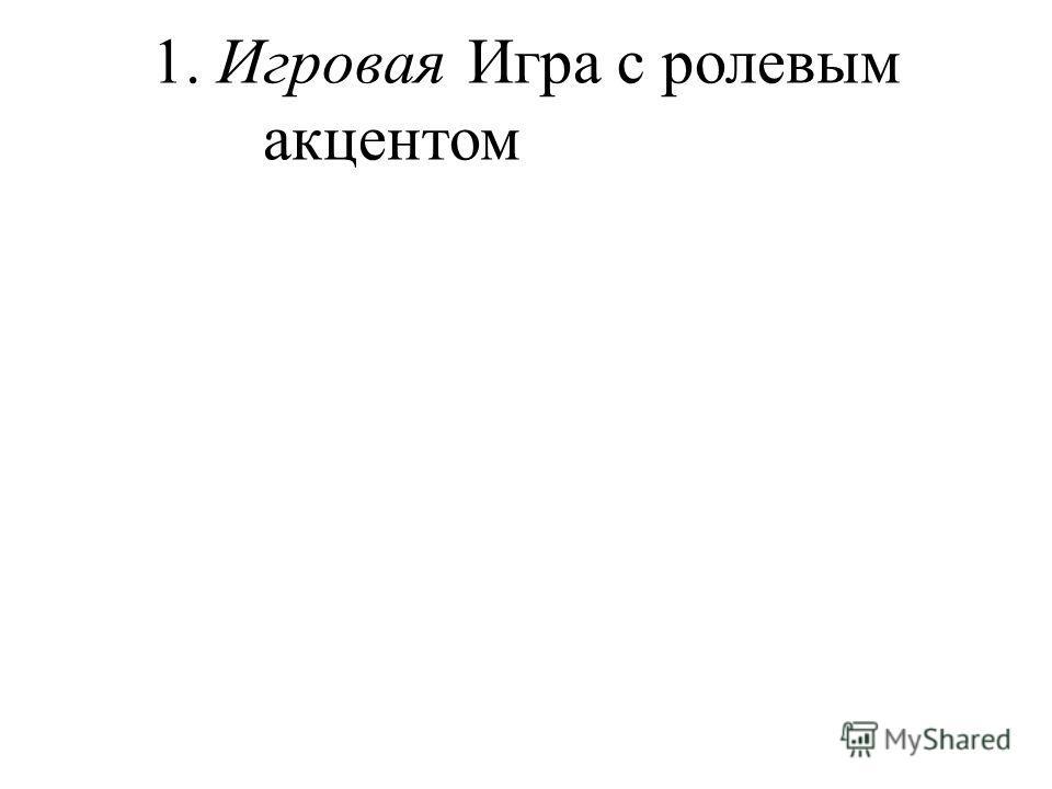 1. ИгроваяИгра с ролевым акцентом