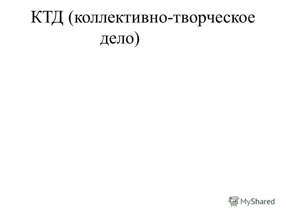 КТД (коллективно-творческое дело)