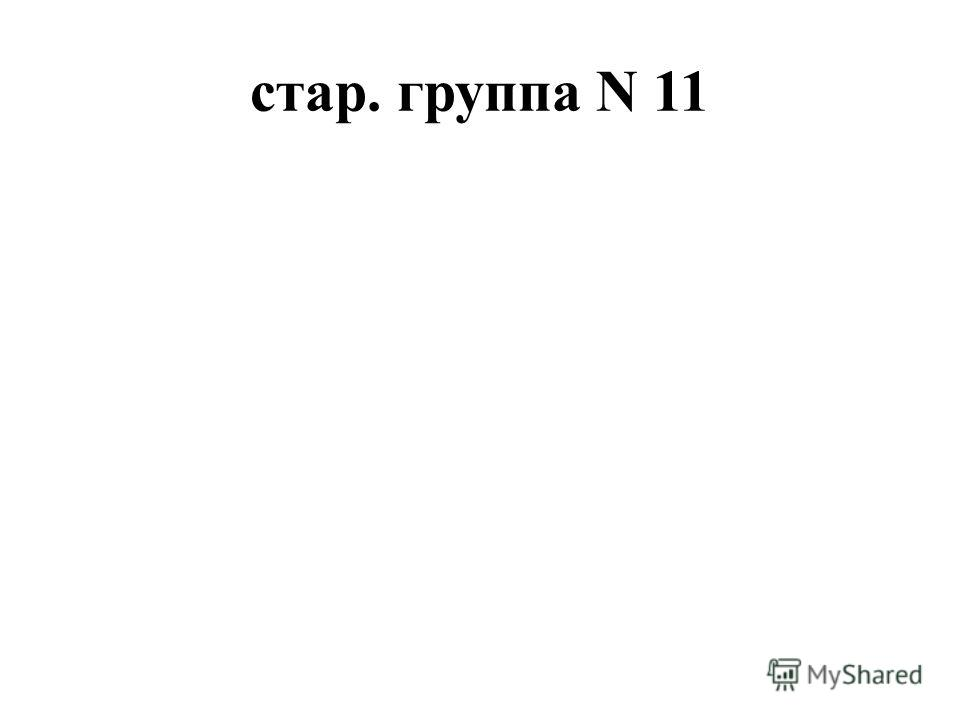 стар. группа N 11