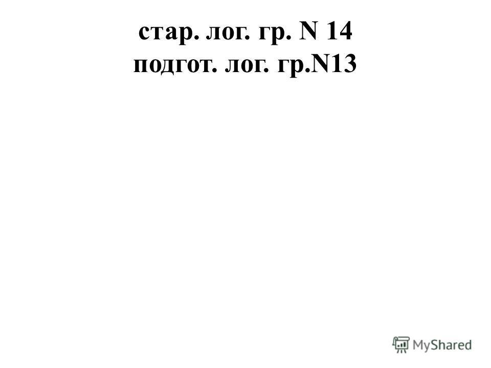 стар. лог. гр. N 14 подгот. лог. гр.N13