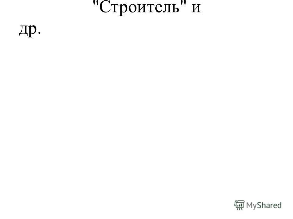 Строитель и др.
