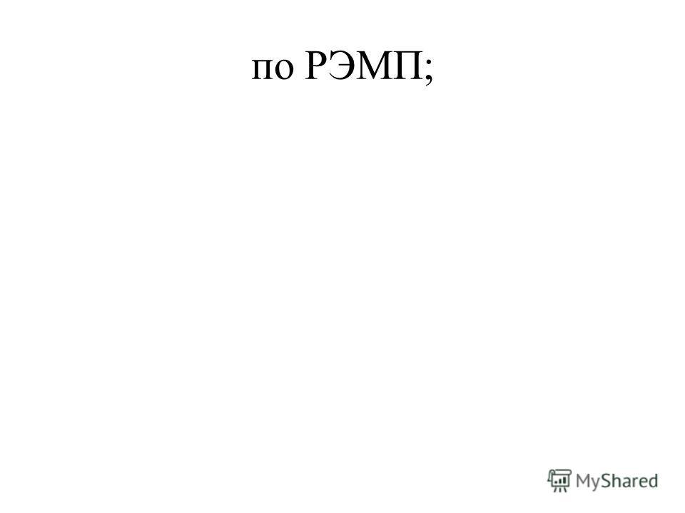 по РЭМП;
