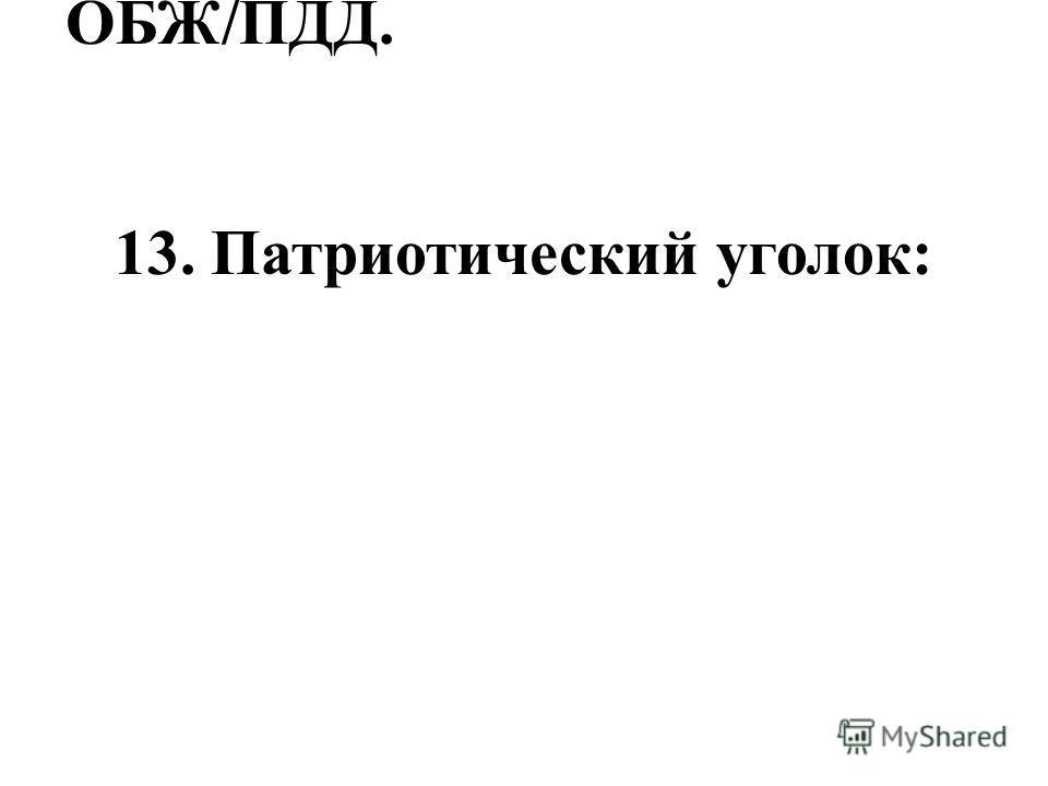 12. Уголок по ОБЖ/ПДД. 13. Патриотический уголок: