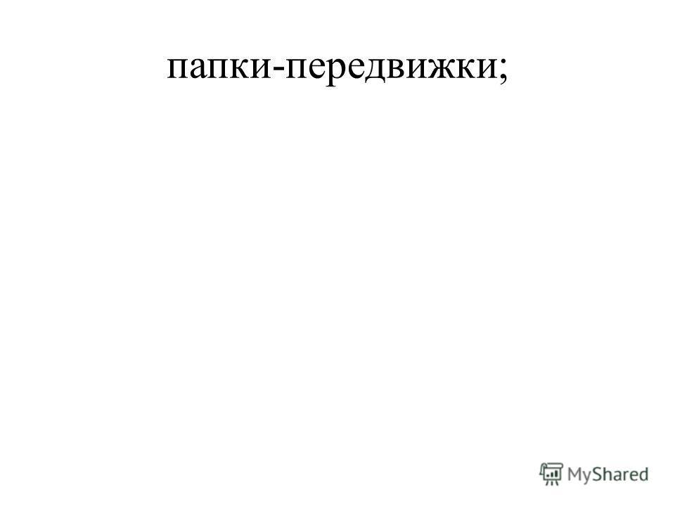 папки-передвижки;