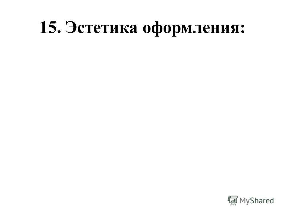 15. Эстетика оформления: