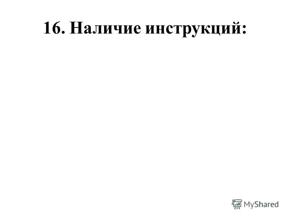16. Наличие инструкций: