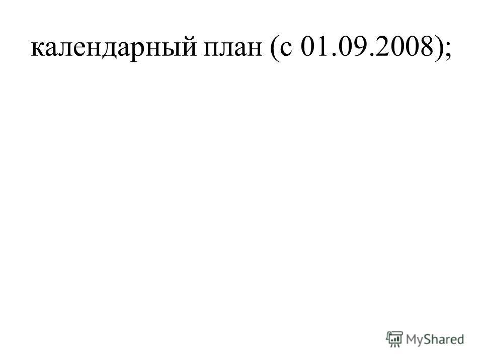 календарный план (с 01.09.2008);