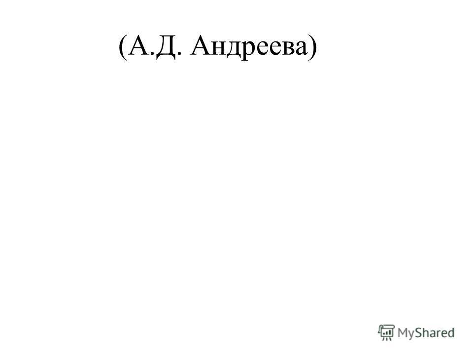 (А.Д. Андреева)
