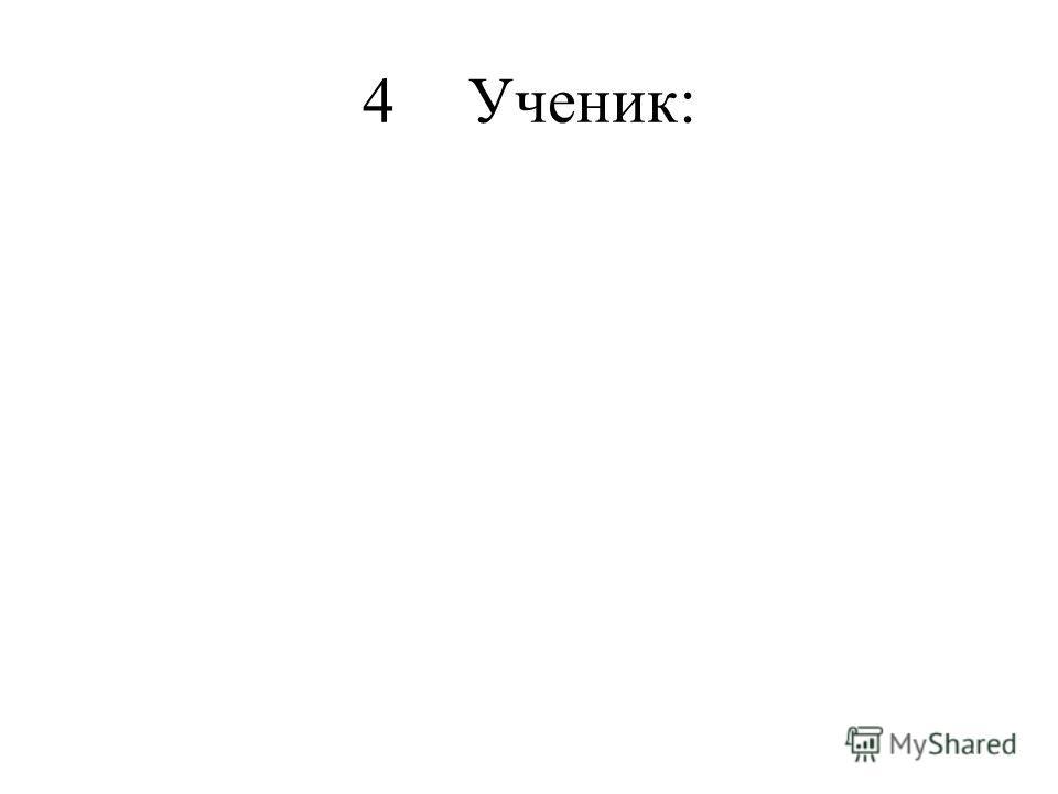 4Ученик: