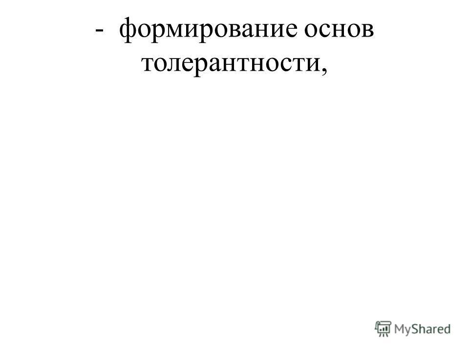 - формирование основ толерантности,