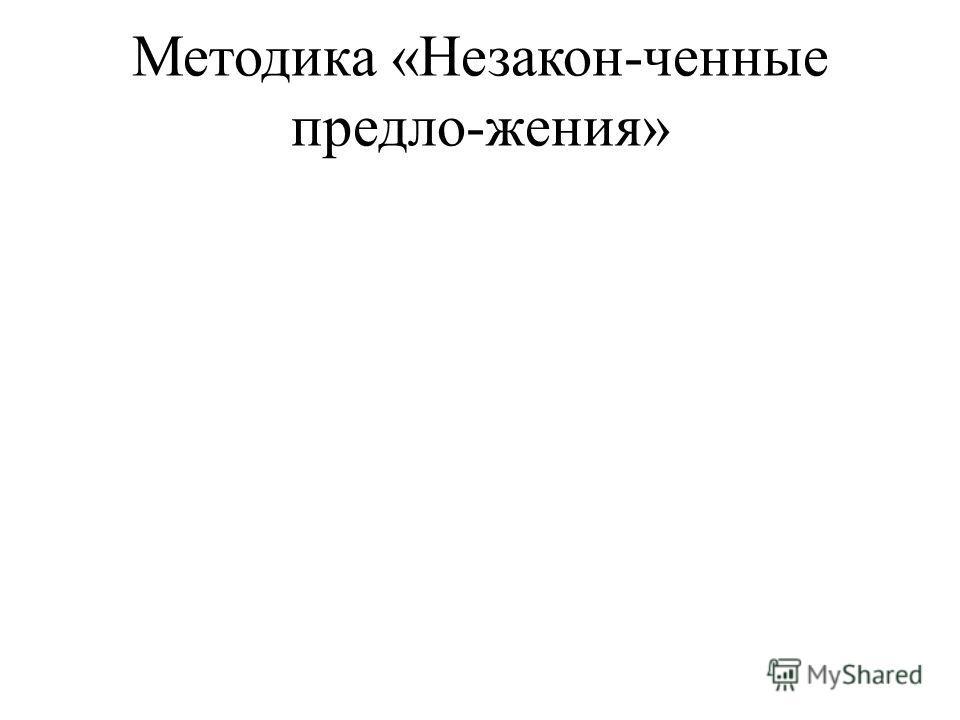 Методика «Незакон-ченные предло-жения»