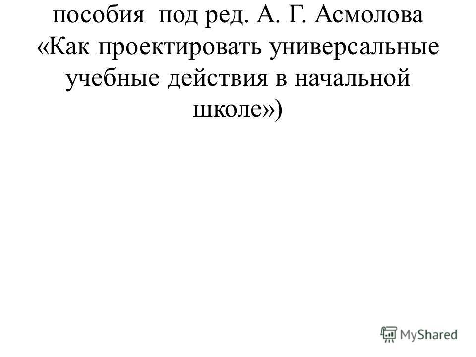 (на основе методического пособия под ред. А. Г. Асмолова «Как проектировать универсальные учебные действия в начальной школе»)