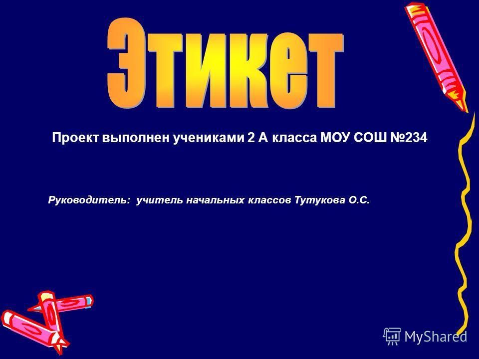 Проект выполнен учениками 2 А класса МОУ СОШ 234 Руководитель: учитель начальных классов Тутукова О.С.