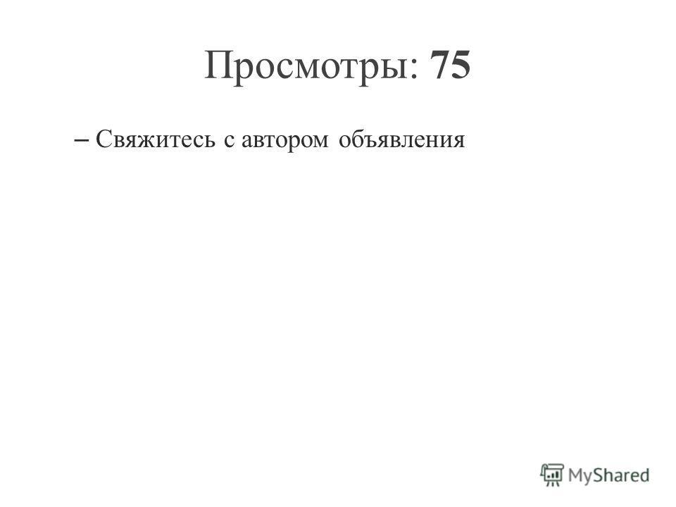 Просмотры: 75 – Свяжитесь с автором объявления