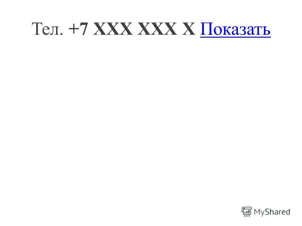 Тел. +7 XXX XXX X ПоказатьПоказать