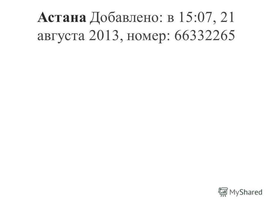 Астана Добавлено: в 15:07, 21 августа 2013, номер: 66332265
