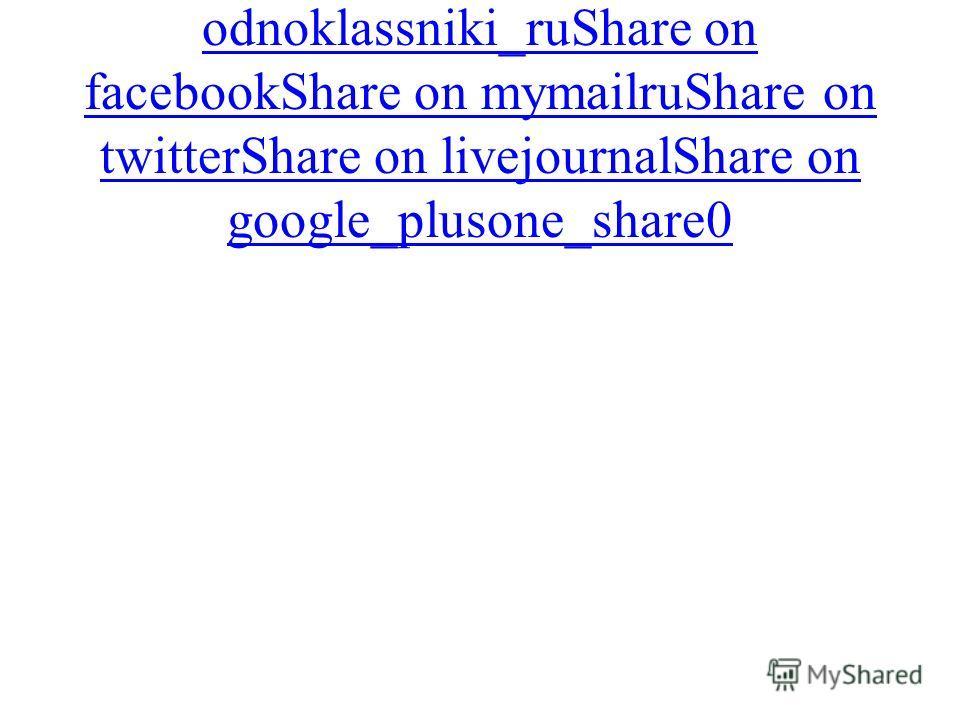 Share on vkShare on odnoklassniki_ruShare on facebookShare on mymailruShare on twitterShare on livejournalShare on google_plusone_share0