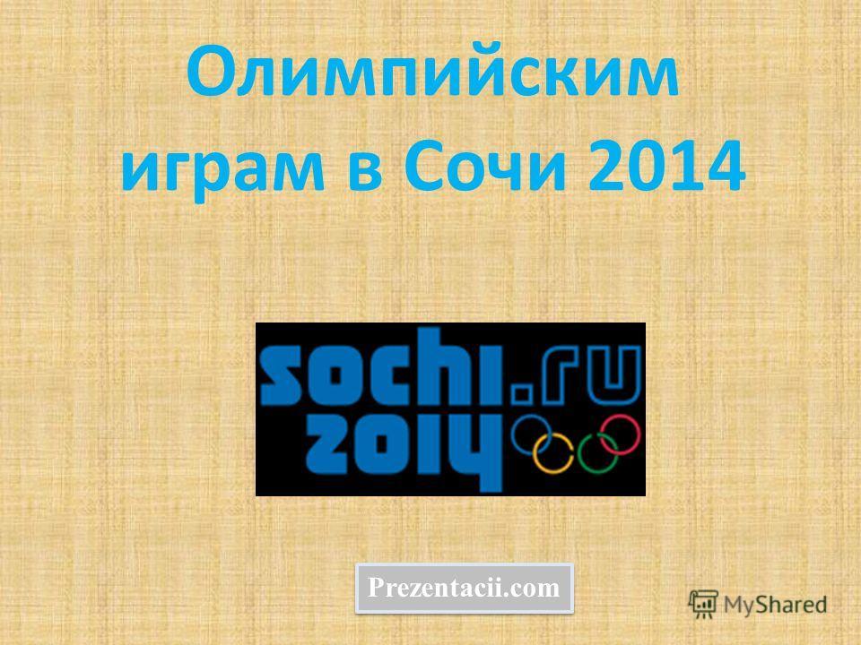 Олимпийским играм в Сочи 2014 Prezentacii.com