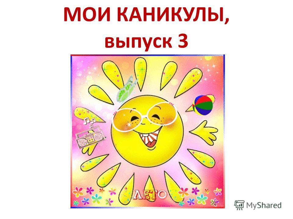 МОИ КАНИКУЛЫ, выпуск 3