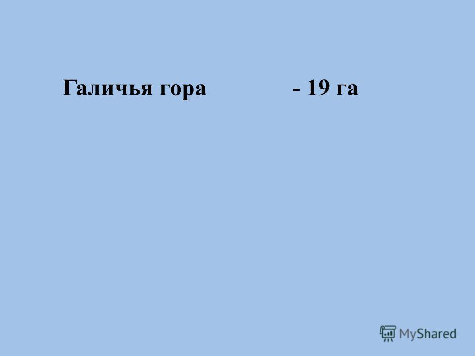 Галичья гора- 19 га