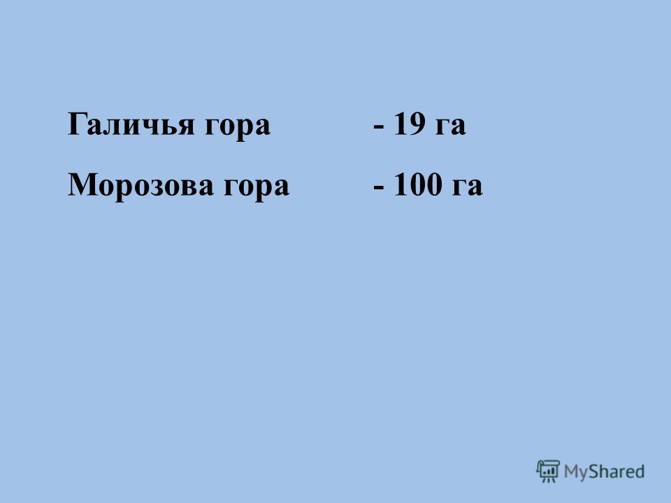 Галичья гора- 19 га Морозова гора- 100 га