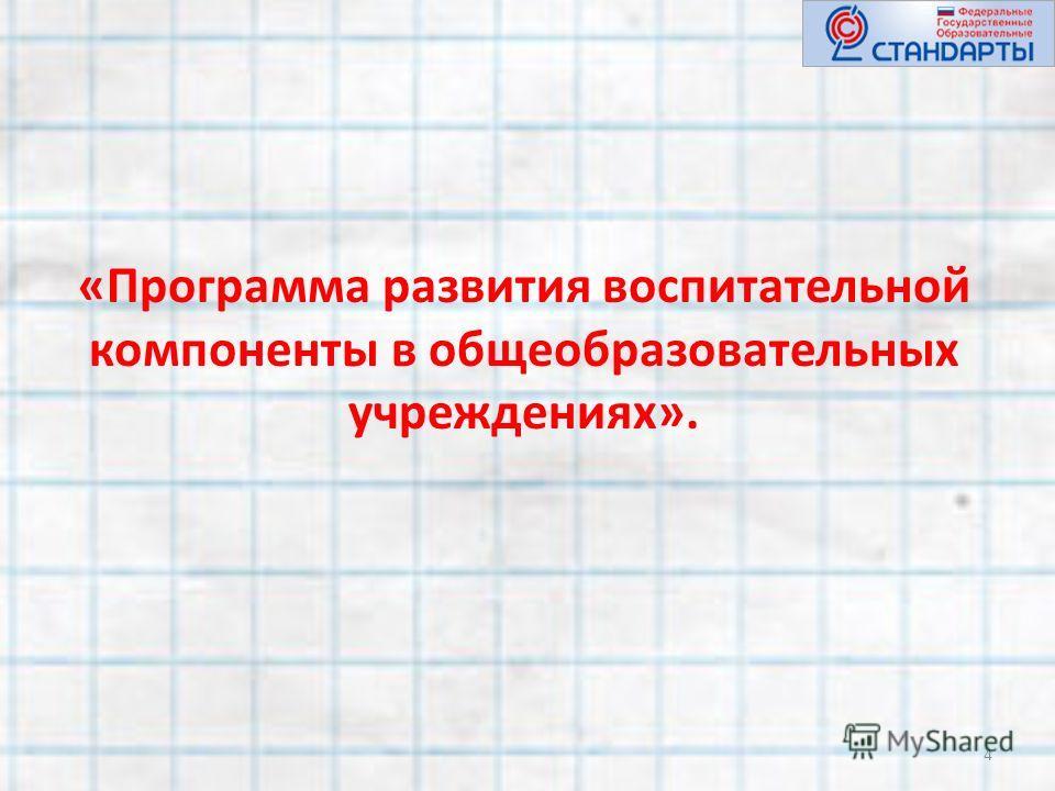 «Программа развития воспитательной компоненты в общеобразовательных учреждениях». 4