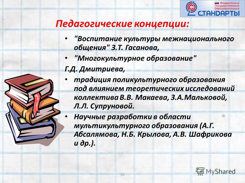 Педагогические концепции:
