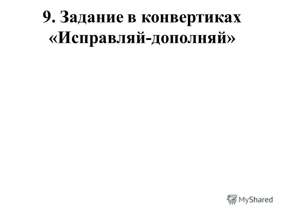 9. Задание в конвертиках «Исправляй-дополняй»