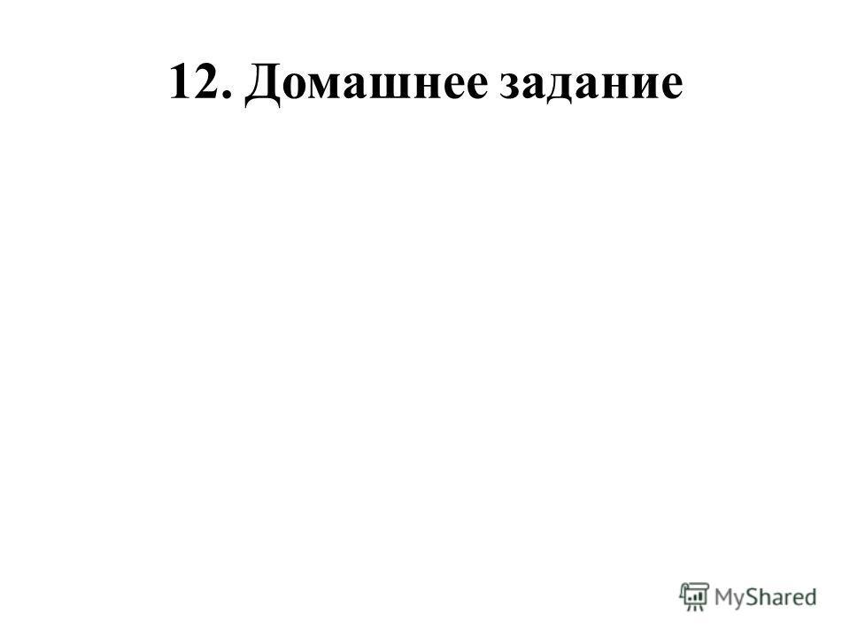 12. Домашнее задание