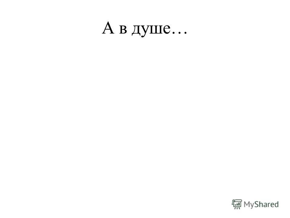 А в душе…