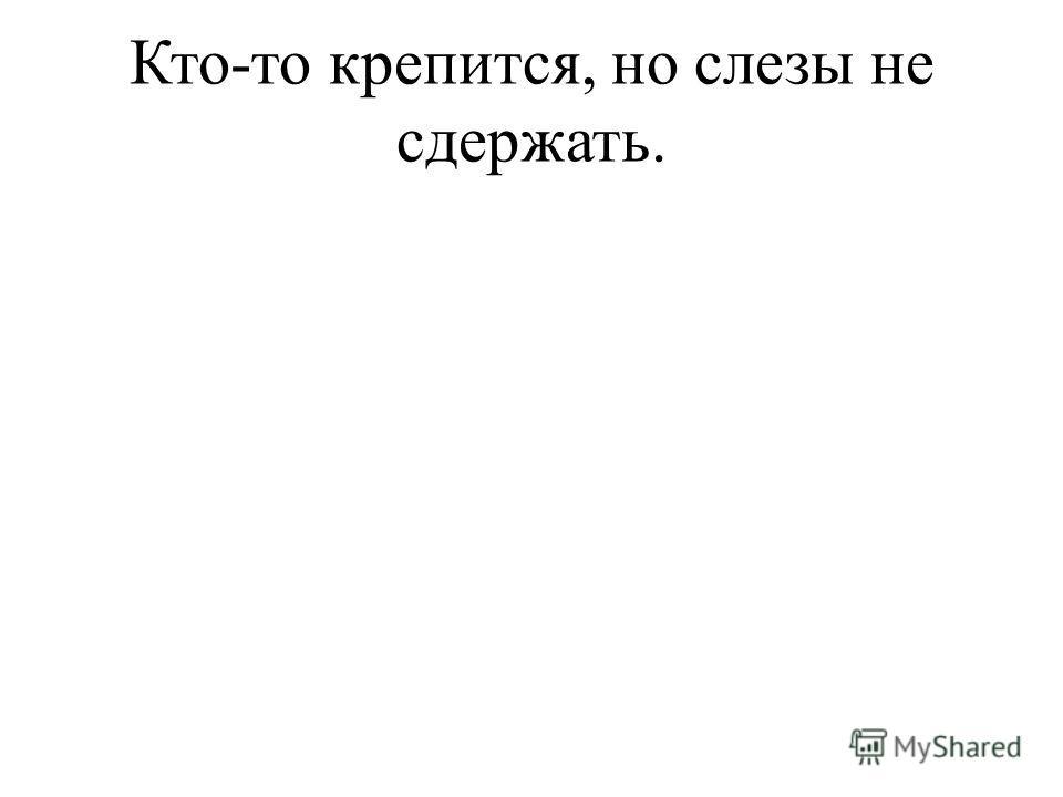 Кто-то крепится, но слезы не сдержать.