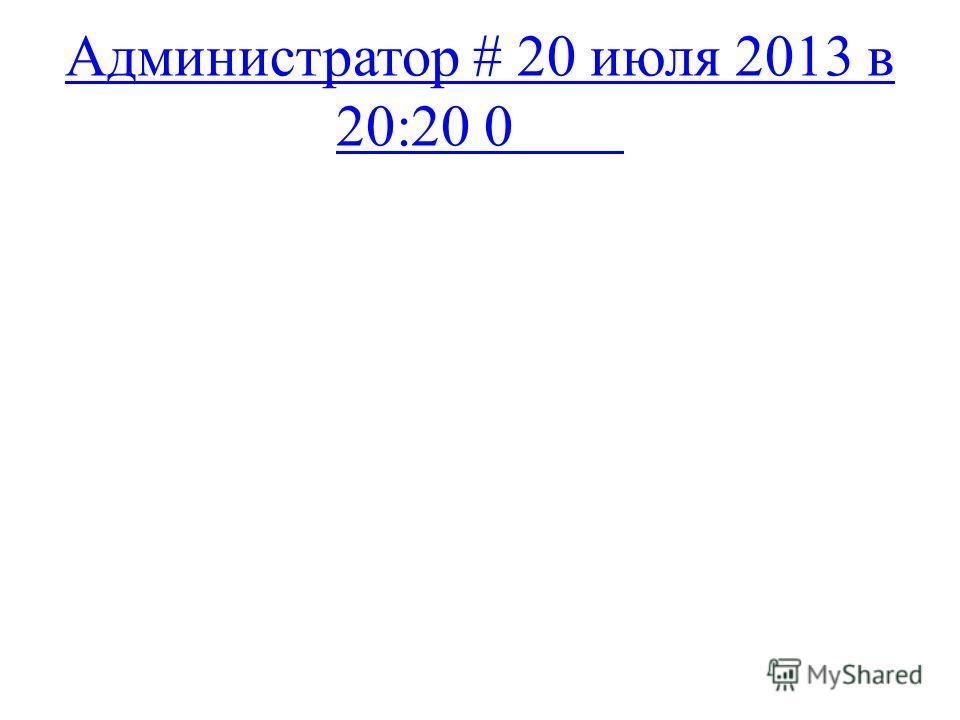 Администратор # 20 июля 2013 в 20:20 0