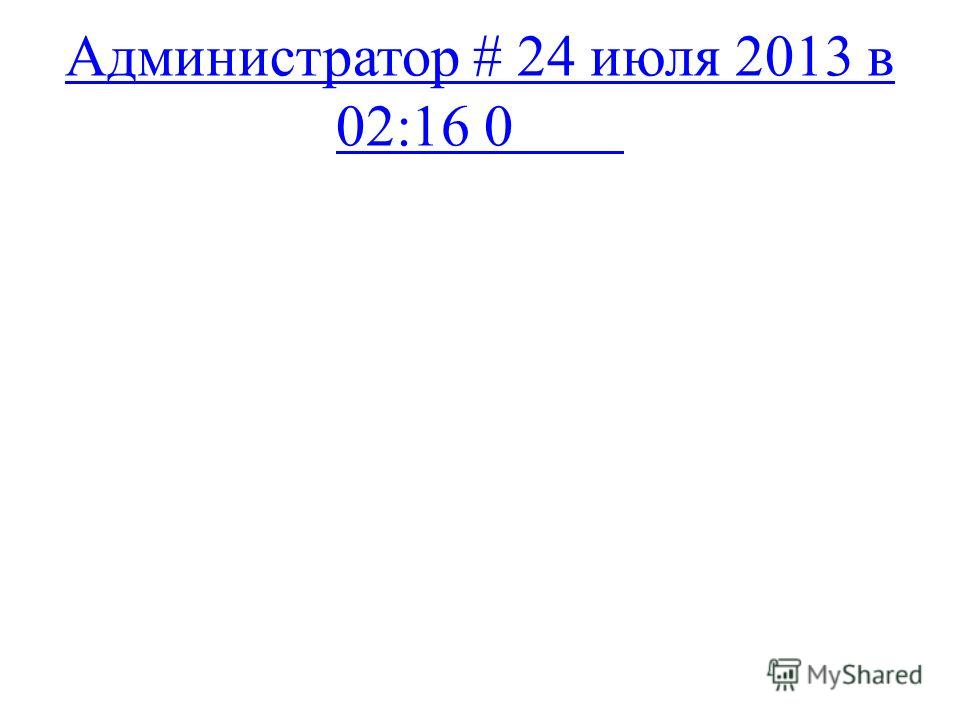 Администратор # 24 июля 2013 в 02:16 0