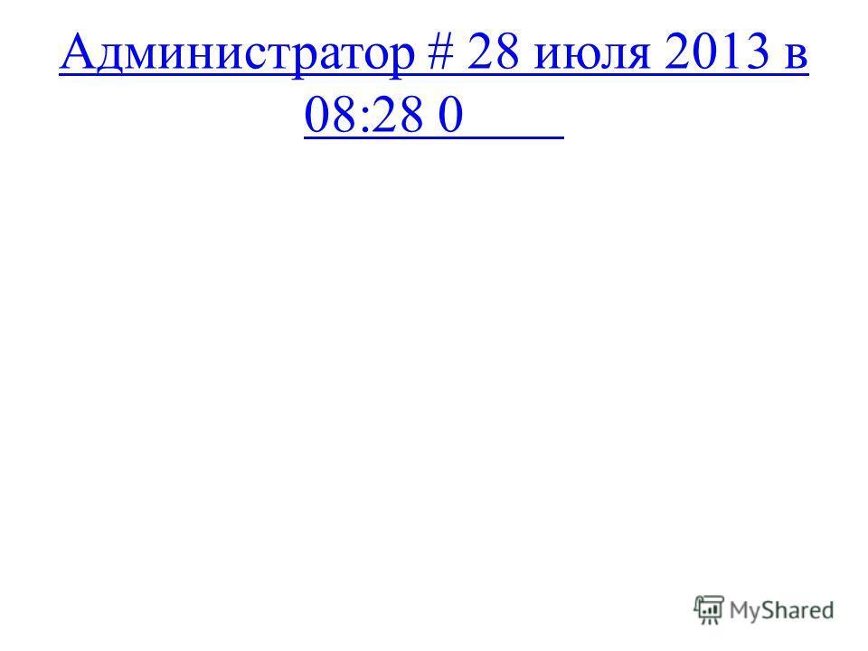 Администратор # 28 июля 2013 в 08:28 0