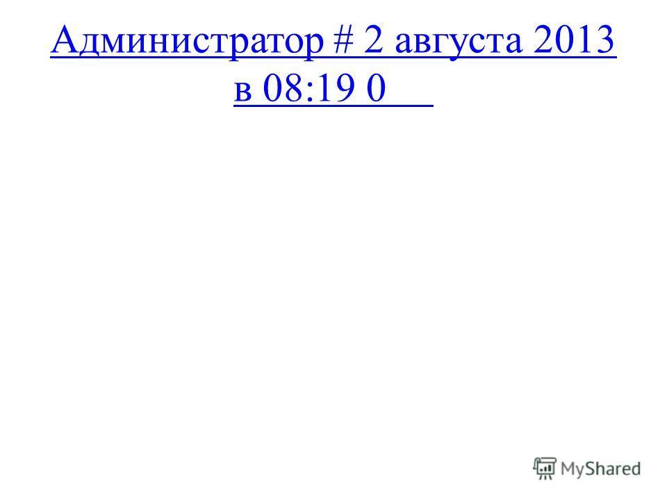 Администратор # 2 августа 2013 в 08:19 0