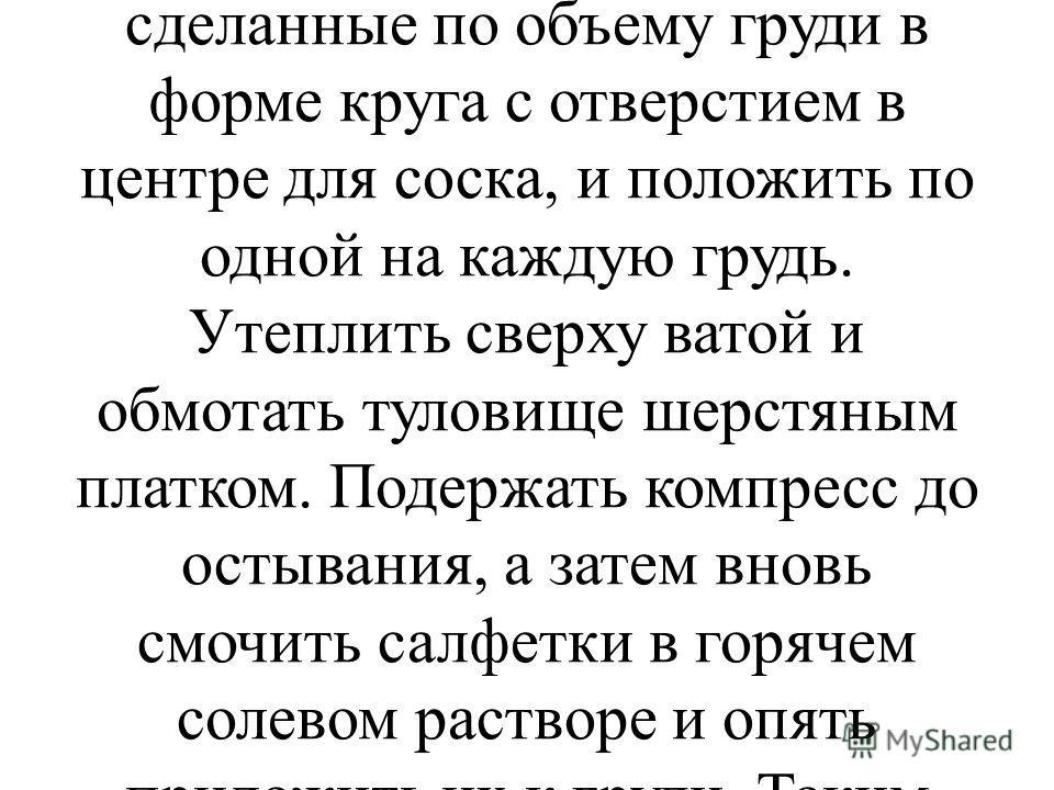 Из письма: А вот у одной из моих дочерей мастит обхватил обе груди. В то время мы жили в Азербайджане, и соседка- азербайджанка посоветовала полечить дочь солевыми компрессами. Для этого надо растворить в 200-250 г горячей воды 1 ст.л. соли, смочить
