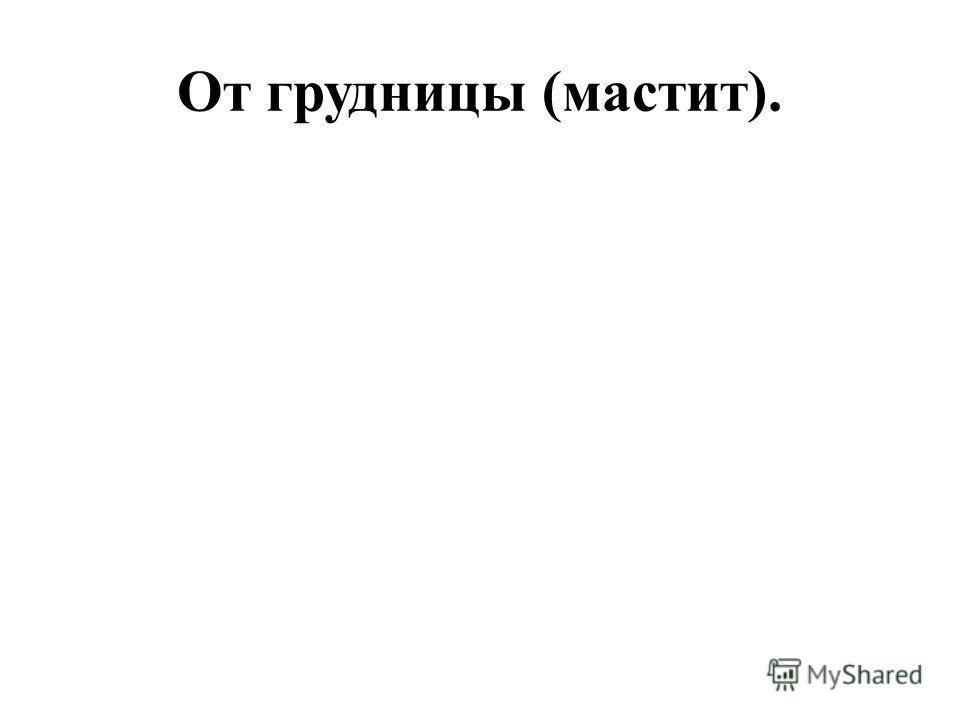 От грудницы (мастит).