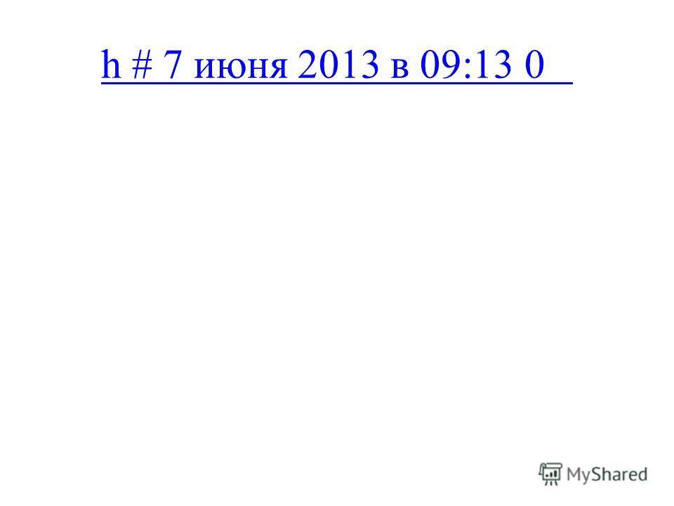 h # 7 июня 2013 в 09:13 0