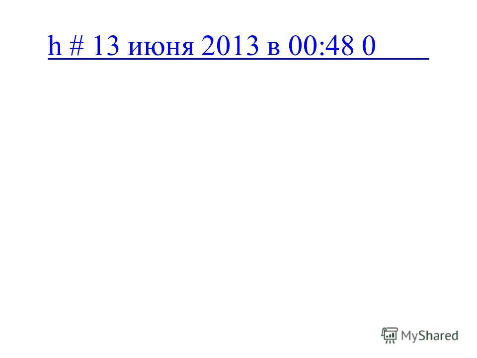 h # 13 июня 2013 в 00:48 0